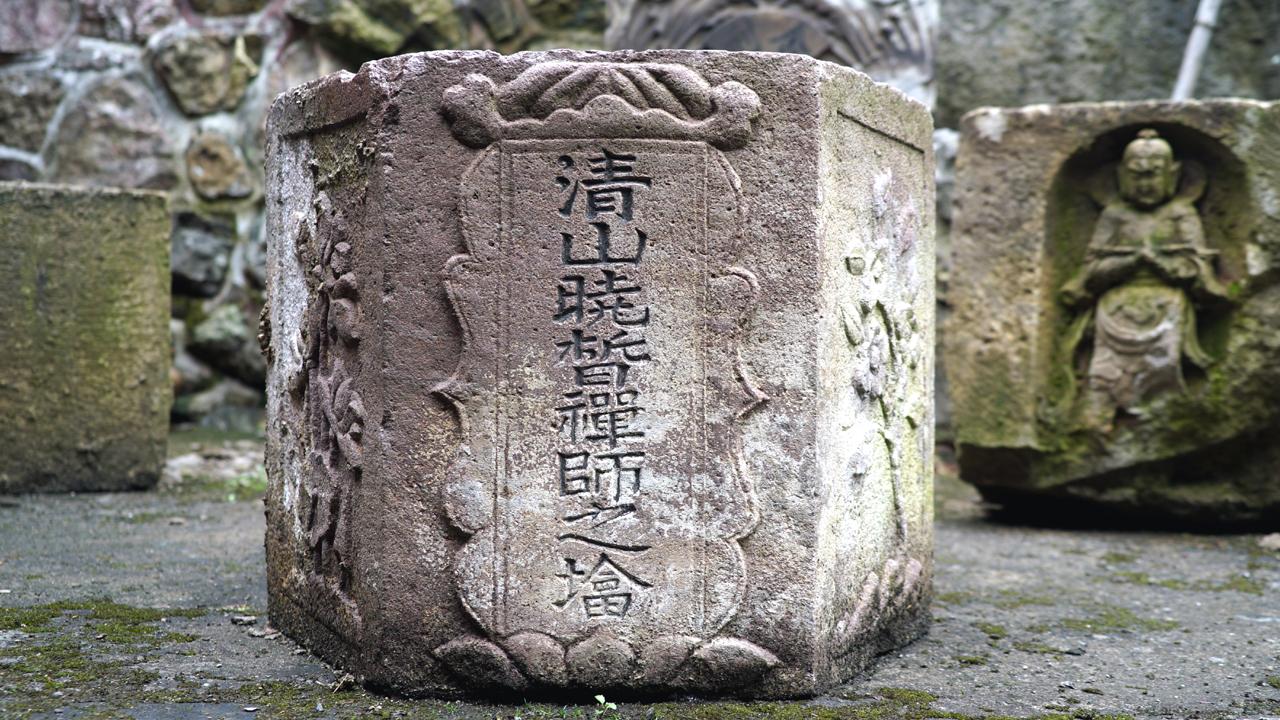 图三:天童寺山晓本皙禅师之塔